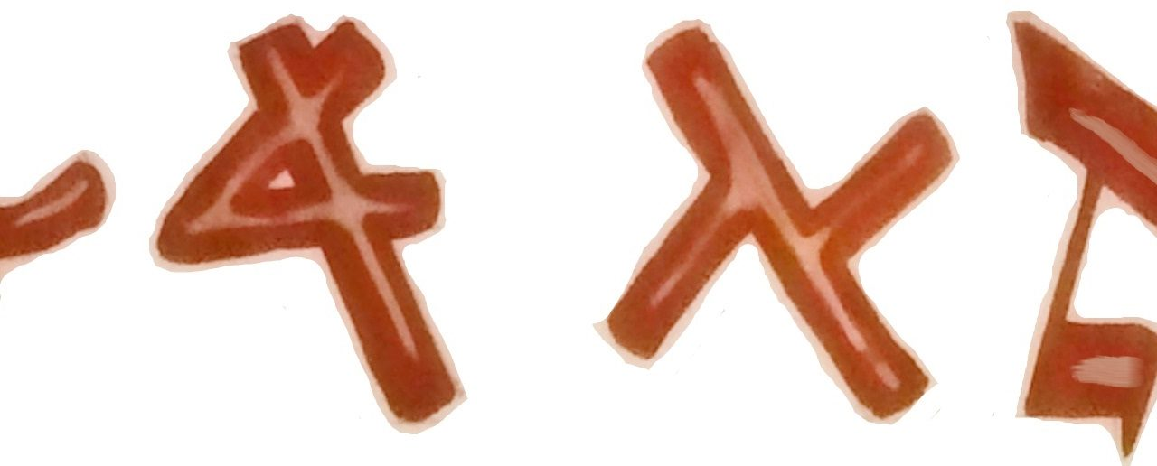 Мысль в первой букве еврейского алфавита
