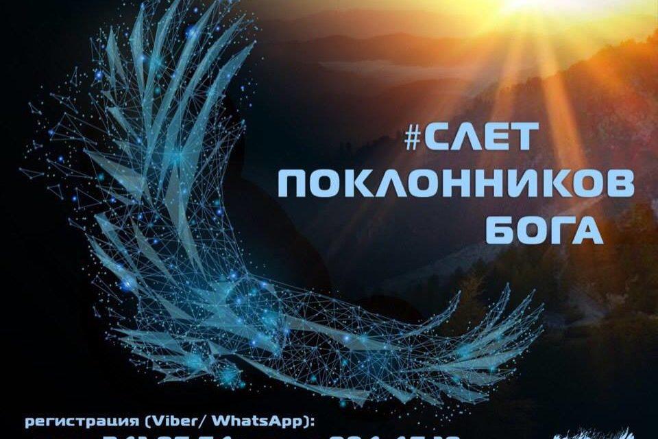30 июня-2 июля. Слет поклонников Бога в г. Могилев, Беларусь!